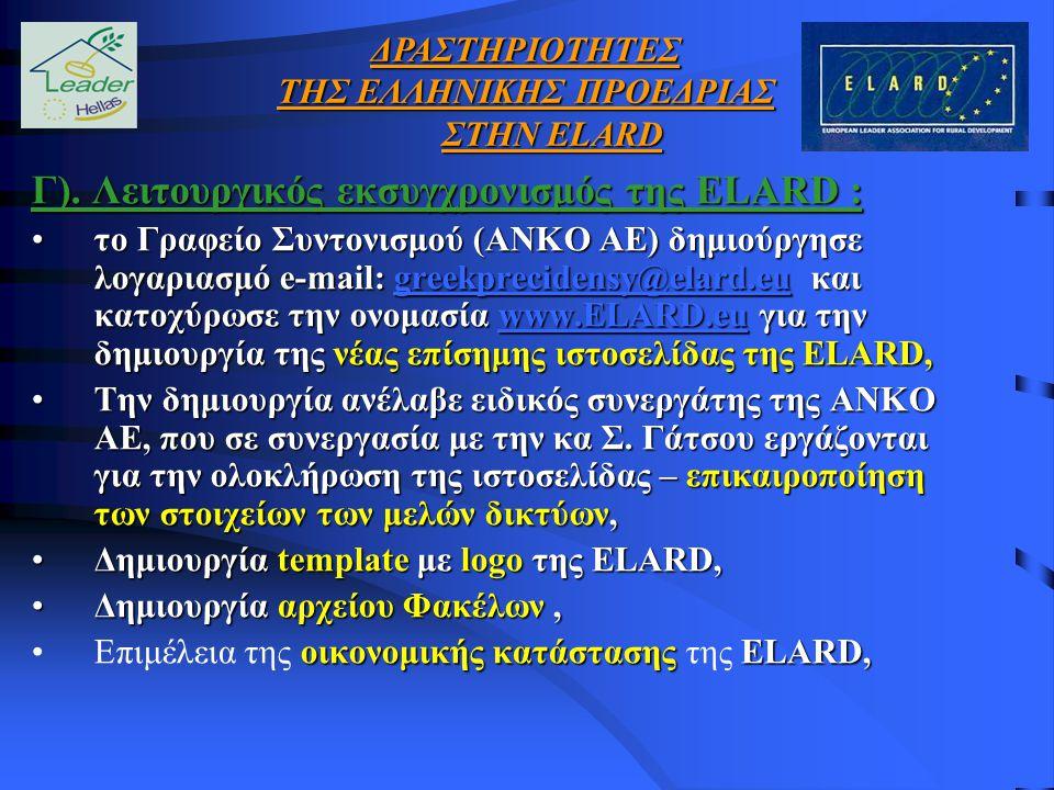 Γ). Λειτουργικός εκσυγχρονισμός της ELARD : το Γραφείο Συντονισμού (ΑΝΚΟ ΑΕ) δημιούργησε λογαριασμό e-mail: greekprecidensy@elard.eu και κατοχύρωσε τη