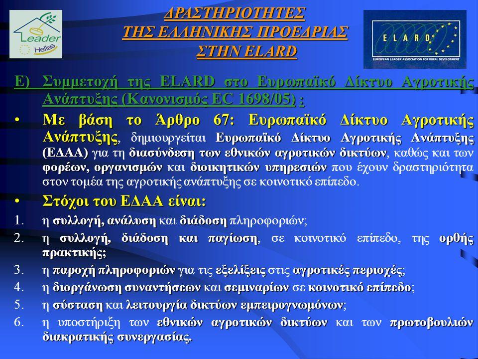 Ε)Συμμετοχή της ELARD στο Ευρωπαϊκό Δίκτυο Αγροτικής Ανάπτυξης (Κανονισμός EC 1698/05) : Με βάση το Άρθρο 67: Ευρωπαϊκό Δίκτυο Αγροτικής Ανάπτυξης Ευρ