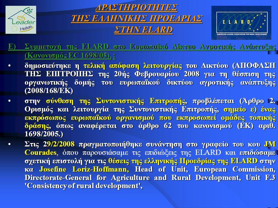 Ε)Συμμετοχή της ELARD στο Ευρωπαϊκό Δίκτυο Αγροτικής Ανάπτυξης (Κανονισμός EC 1698/05), : δημοσιεύτηκε η τελική απόφαση λειτουργίας του Δικτύου (ΑΠΟΦΑΣΗ ΤΗΣ ΕΠΙΤΡΟΠΗΣ της 20ής Φεβρουαρίου 2008 για τη θέσπιση της οργανωτικής δομής του ευρωπαϊκού δικτύου αγροτικής ανάπτυξης (2008/168/ΕΚ)δημοσιεύτηκε η τελική απόφαση λειτουργίας του Δικτύου (ΑΠΟΦΑΣΗ ΤΗΣ ΕΠΙΤΡΟΠΗΣ της 20ής Φεβρουαρίου 2008 για τη θέσπιση της οργανωτικής δομής του ευρωπαϊκού δικτύου αγροτικής ανάπτυξης (2008/168/ΕΚ) στην σύνθεση της Συντονιστικής Επιτροπής, προβλέπεται (Άρθρο 2.