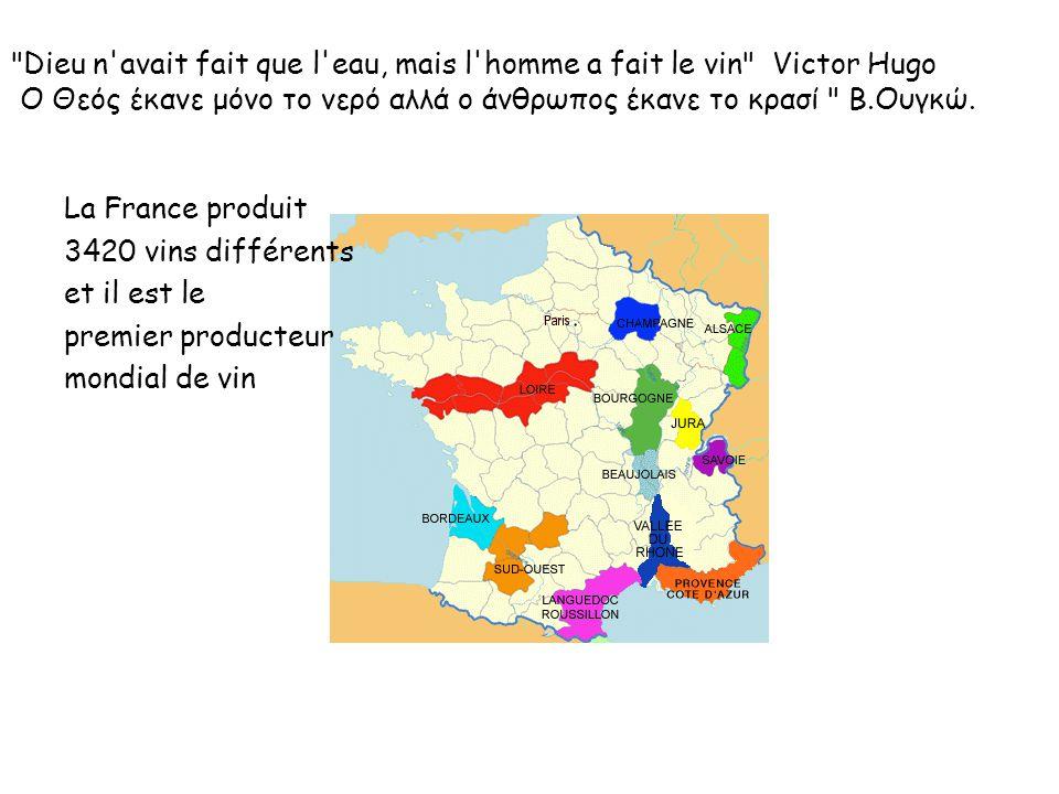 Dieu n avait fait que l eau, mais l homme a fait le vin Victor Hugo Ο Θεός έκανε μόνο το νερό αλλά ο άνθρωπος έκανε το κρασί Β.Ουγκώ.