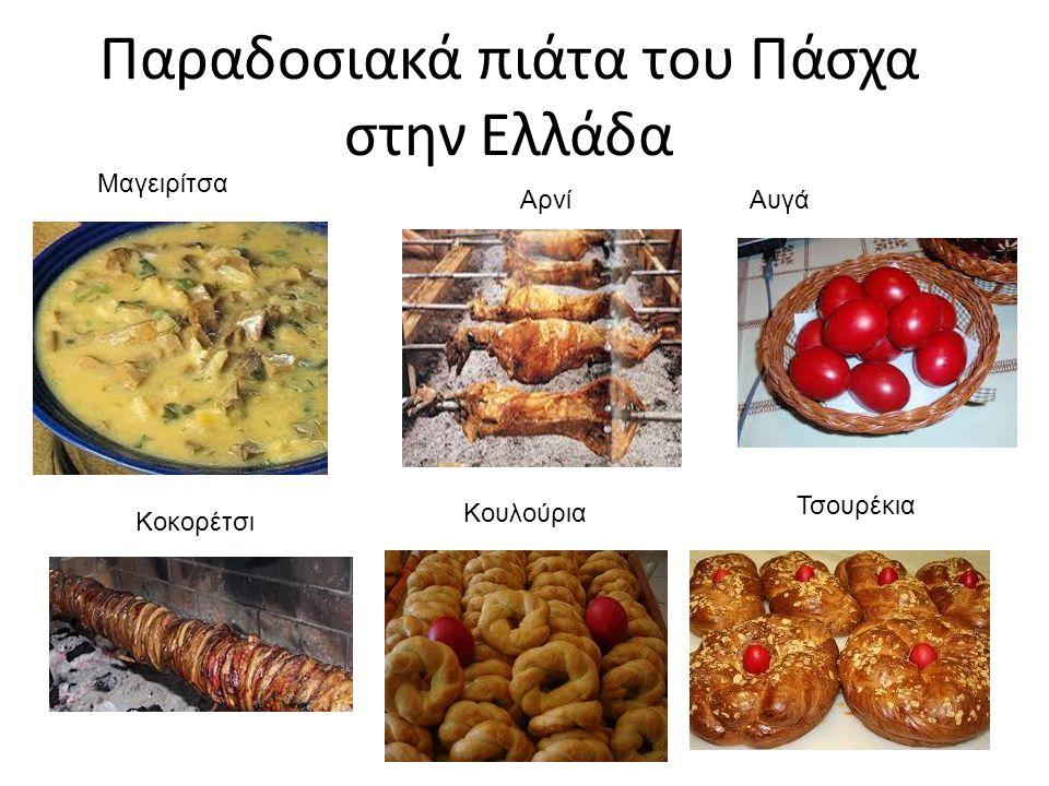 Παραδοσιακά πιάτα του Πάσχα στην Ελλάδα Μαγειρίτσα ΑρνίΑυγά Κοκορέτσι Κουλούρια Τσουρέκια