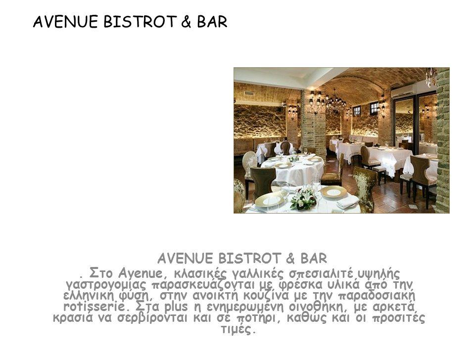 ΑVENUE BISTROT & BAR. Στο Avenue, κλασικές γαλλικές σπεσιαλιτέ υψηλής γαστρονομίας παρασκευάζονται με φρέσκα υλικά από την ελληνική φύση, στην ανοικτή