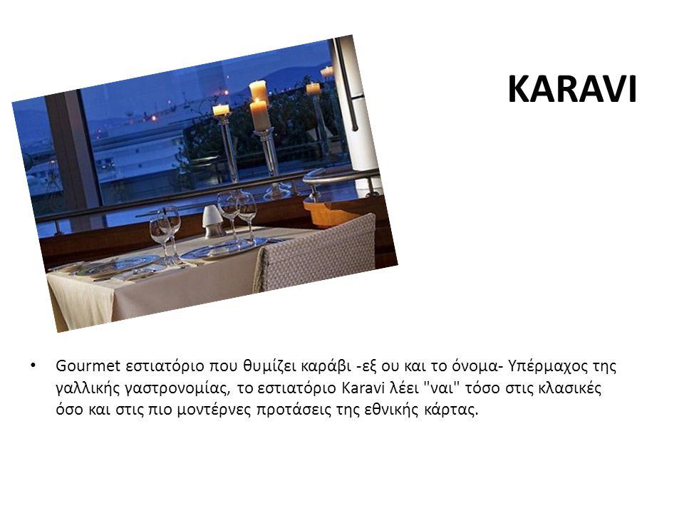 ΚΑRAVI Gourmet εστιατόριο που θυμίζει καράβι -εξ ου και το όνομα- Υπέρμαχος της γαλλικής γαστρονομίας, το εστιατόριο Karavi λέει