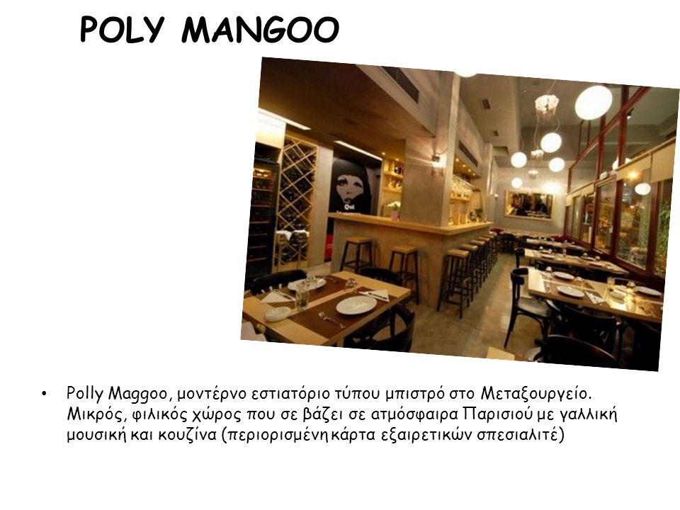 POLY MANGOO Polly Maggoo, μοντέρνο εστιατόριο τύπου μπιστρό στο Μεταξουργείο. Μικρός, φιλικός χώρος που σε βάζει σε aτμόσφαιρα Παρισιού με γαλλική μου