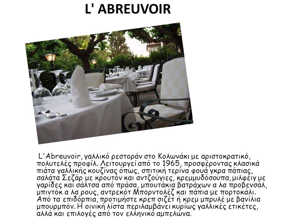 L' ABREUVOIR L'Abreuvoir, γαλλικό ρεστοράν στο Κολωνάκι με αριστοκρατικό, πολυτελές προφίλ. Λειτουργεί από το 1965, προσφέροντας κλασικά πιάτα γαλλική