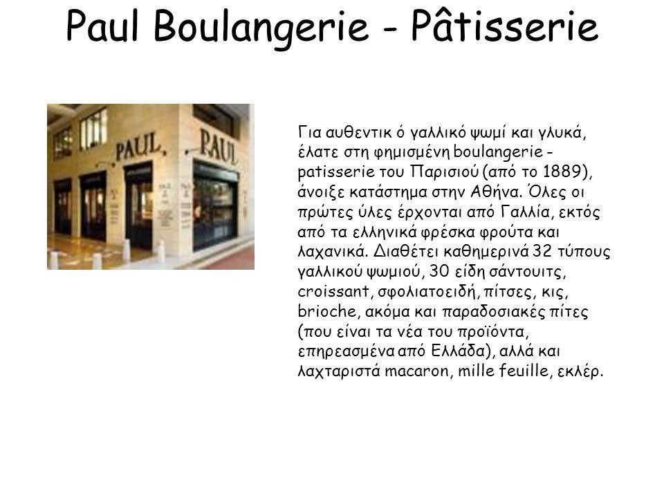 Paul Boulangerie - Pâtisserie Για αυθεντικ ό γαλλικό ψωμί και γλυκά, έλατε στη φημισμένη boulangerie - patisserie του Παρισιού (από το 1889), άνοιξε κ