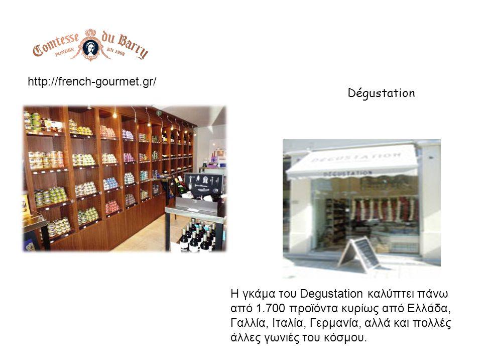Dégustation Η γκάμα του Degustation καλύπτει πάνω από 1.700 προϊόντα κυρίως από Ελλάδα, Γαλλία, Ιταλία, Γερμανία, αλλά και πολλές άλλες γωνιές του κόσ