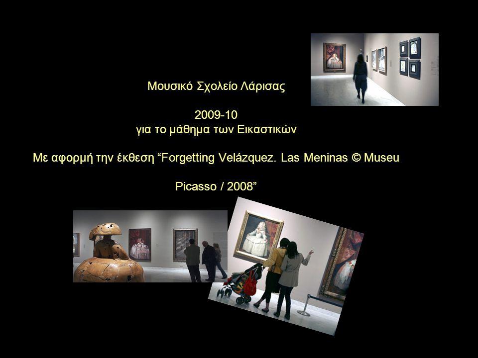 Μουσικό Σχολείο Λάρισας 2009-10 για το μάθημα των Εικαστικών Με αφορμή την έκθεση Forgetting Velázquez.