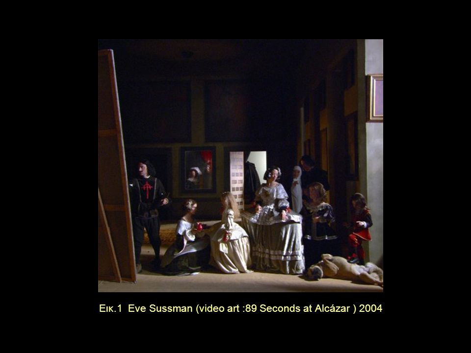 Εικ.1 Eve Sussman (video art :89 Seconds at Alcázar ) 2004