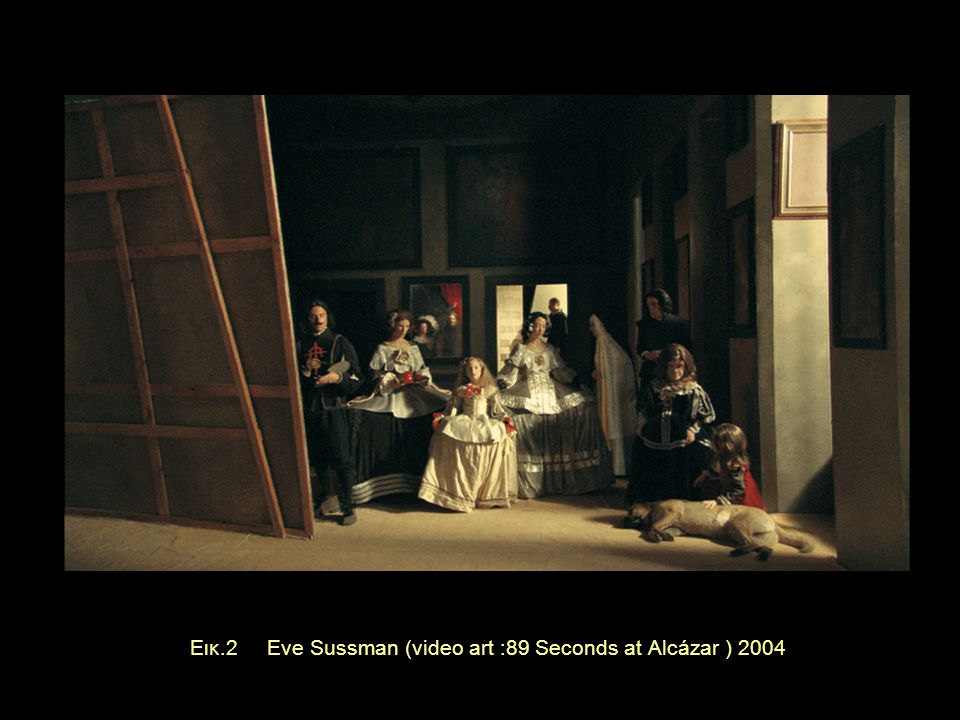 Εικ.2 Eve Sussman (video art :89 Seconds at Alcázar ) 2004