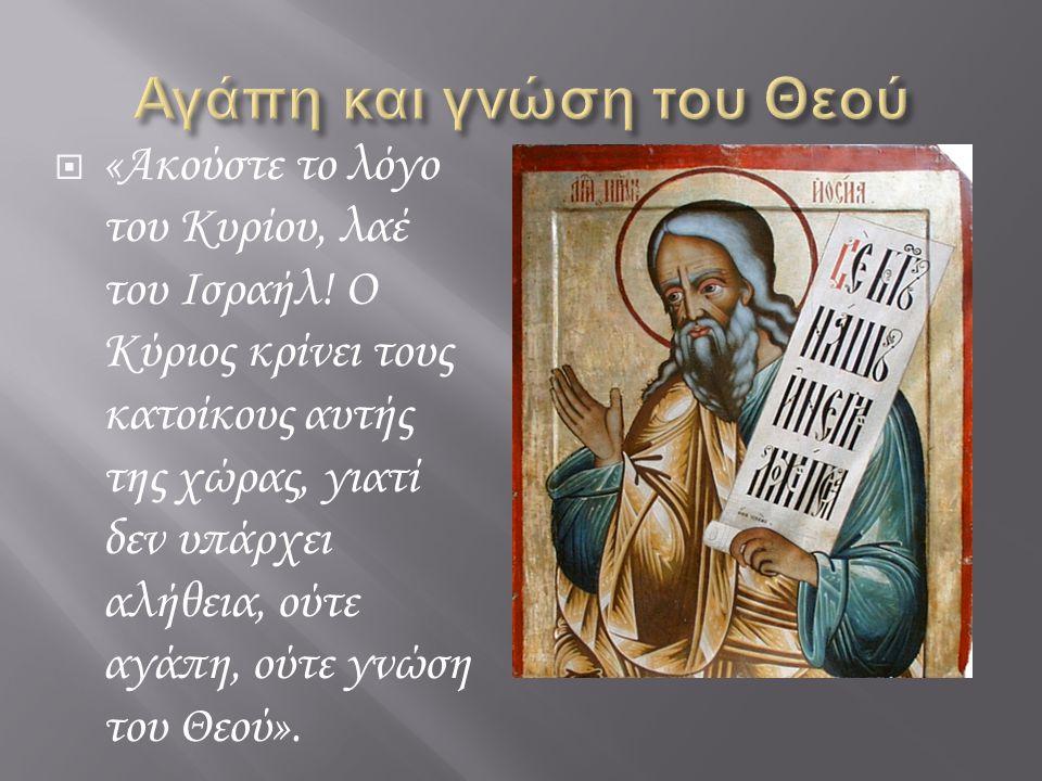 Ο Άσωτος Υιός ή ο Σπλαχνικός Πατέρας Λκ 15,1-32  «Κάποιος άνθρωπος είχε δύο γιους.