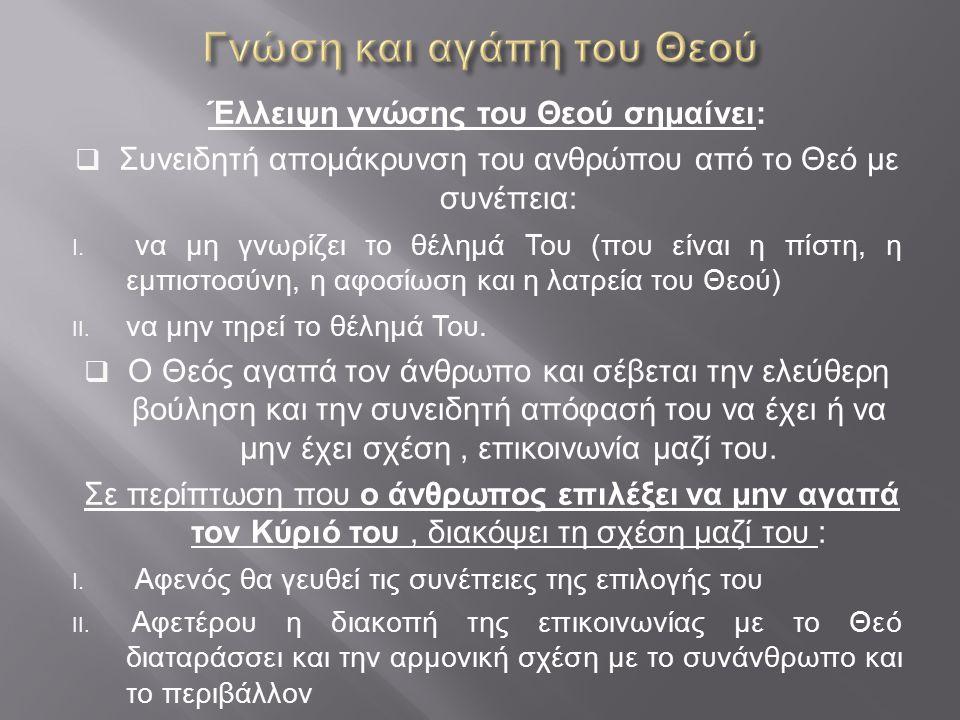 «Ακούστε το λόγο του Κυρίου, λαέ του Ισραήλ! Ο Κύριος κρίνει τους κατοίκους αυτής της χώρας, γιατί δεν υπάρχει αλήθεια, ούτε αγάπη, ούτε γνώση του Θεο