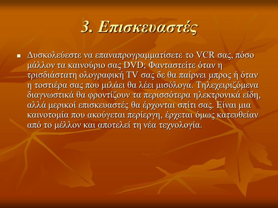 3. Επισκευαστές Δυσκολεύεστε να επαναπρογραμματίσετε το VCR σας, πόσο μάλλον τα καινούριο σας DVD; Φανταστείτε όταν η τρισδιάστατη ολογραφική TV σας δ