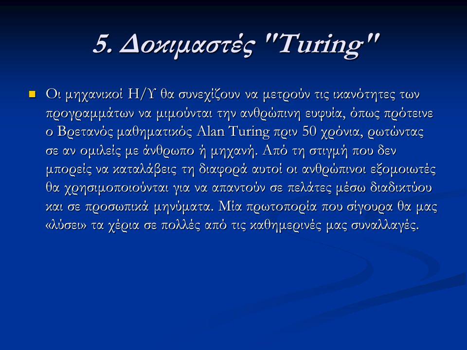 5. Δοκιμαστές