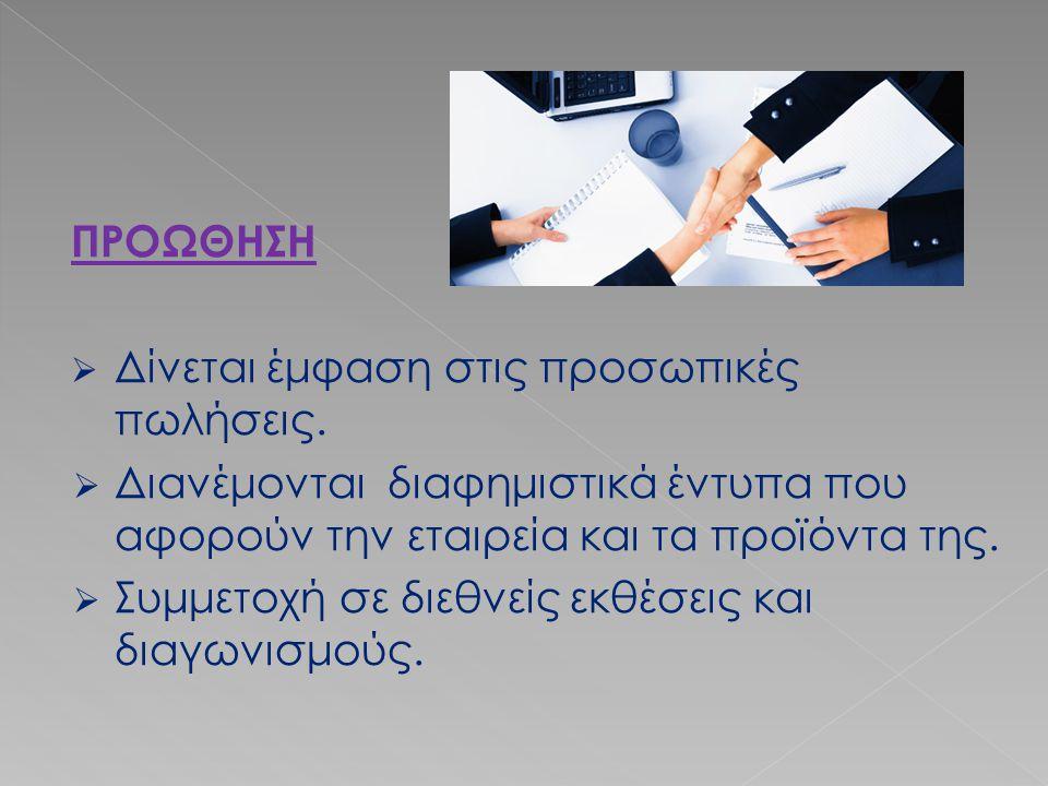 ΠΡΟΩΘΗΣΗ  Δίνεται έμφαση στις προσωπικές πωλήσεις.  Διανέμονται διαφημιστικά έντυπα που αφορούν την εταιρεία και τα προϊόντα της.  Συμμετοχή σε διε