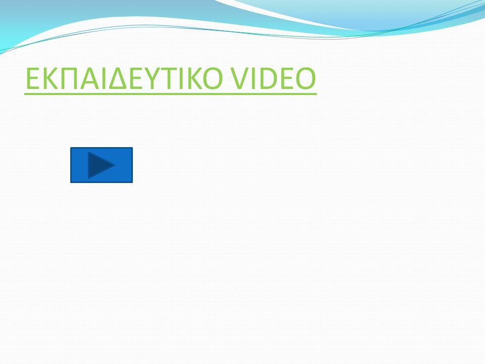 ΕΚΠΑΙΔΕΥΤΙΚΟ VIDEO