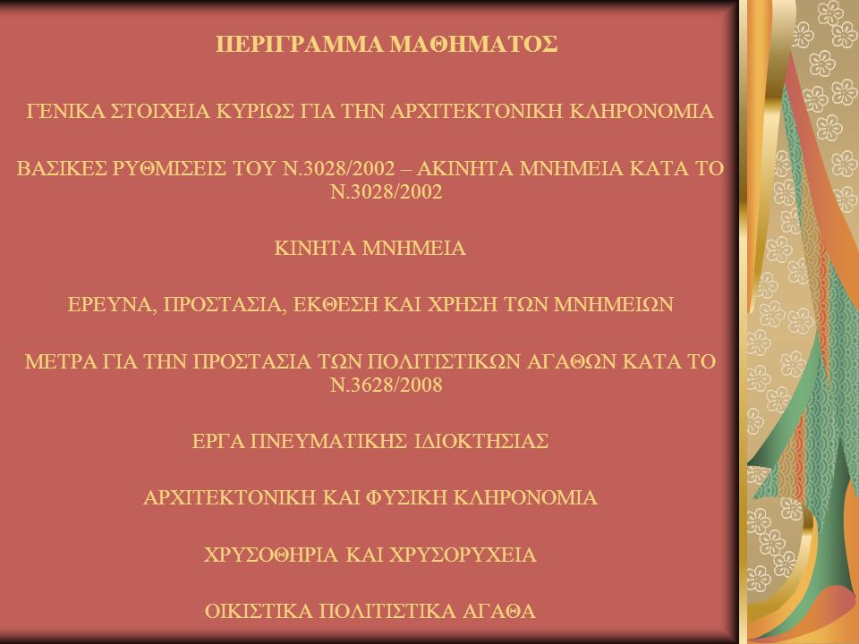 ΠΕΡΙΓΡΑΜΜΑ ΜΑΘΗΜΑΤΟΣ ΓΕΝΙΚΑ ΣΤΟΙΧΕΙΑ ΚΥΡΙΩΣ ΓΙΑ ΤΗΝ ΑΡΧΙΤΕΚΤΟΝΙΚΗ ΚΛΗΡΟΝΟΜΙΑ ΒΑΣΙΚΕΣ ΡΥΘΜΙΣΕΙΣ ΤΟΥ Ν.3028/2002 – ΑΚΙΝΗΤΑ ΜΝΗΜΕΙΑ ΚΑΤΑ ΤΟ Ν.3028/2002 Κ