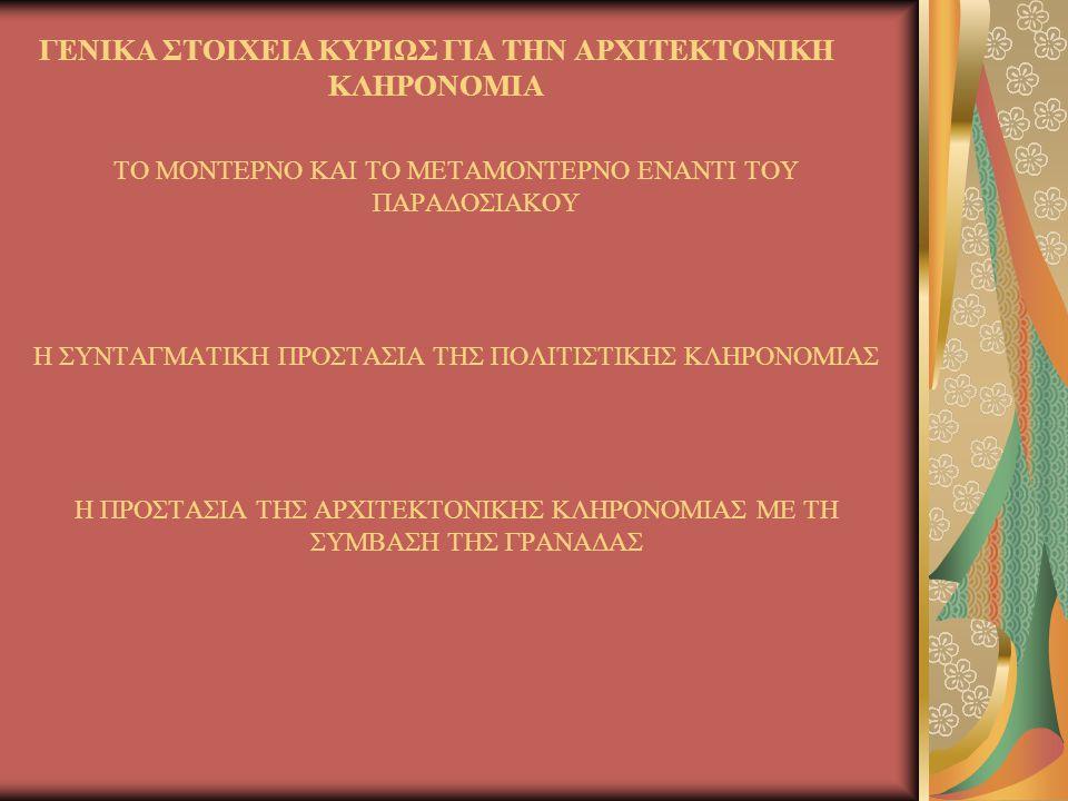 ΒΑΣΙΚΕΣ ΡΥΘΜΙΣΕΙΣ ΤΟΥ Ν.3028/2002 – ΑΚΙΝΗΤΑ ΜΝΗΜΕΙΑ ΚΑΤΑ ΤΟ Ν.