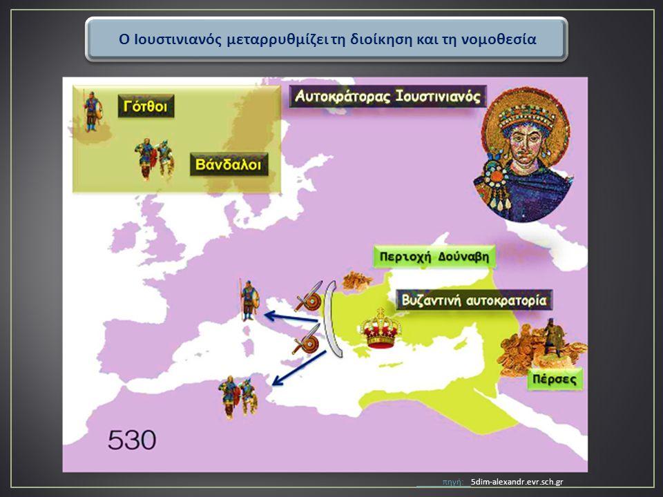 πηγή: πηγή: 5dim-alexandr.evr.sch.gr Ο Ιουστινιανός μεταρρυθμίζει τη διοίκηση και τη νομοθεσία