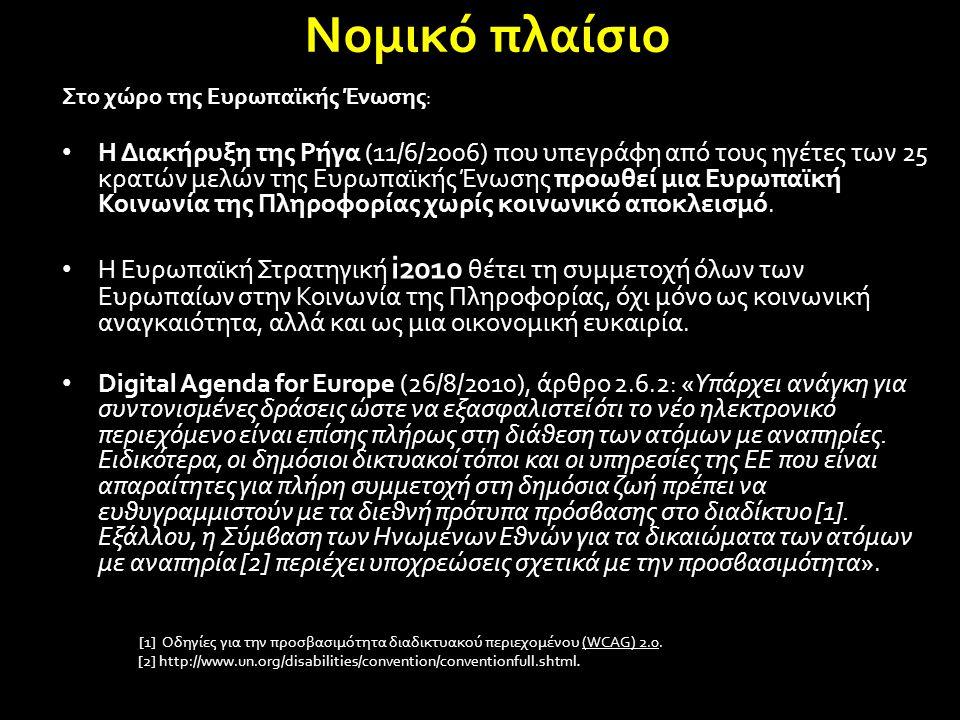 Νομικό πλαίσιο Συνθήκη των Ηνωμένων Εθνών για τα Δικαιώματα των ΑμεΑ (2008) Νόμος 4047, ΦΕΚ88Α, Απρ. 2012 Άρθρο 24: Εκπαίδευση 24.5: Τα Συμβαλλόμενα Κ