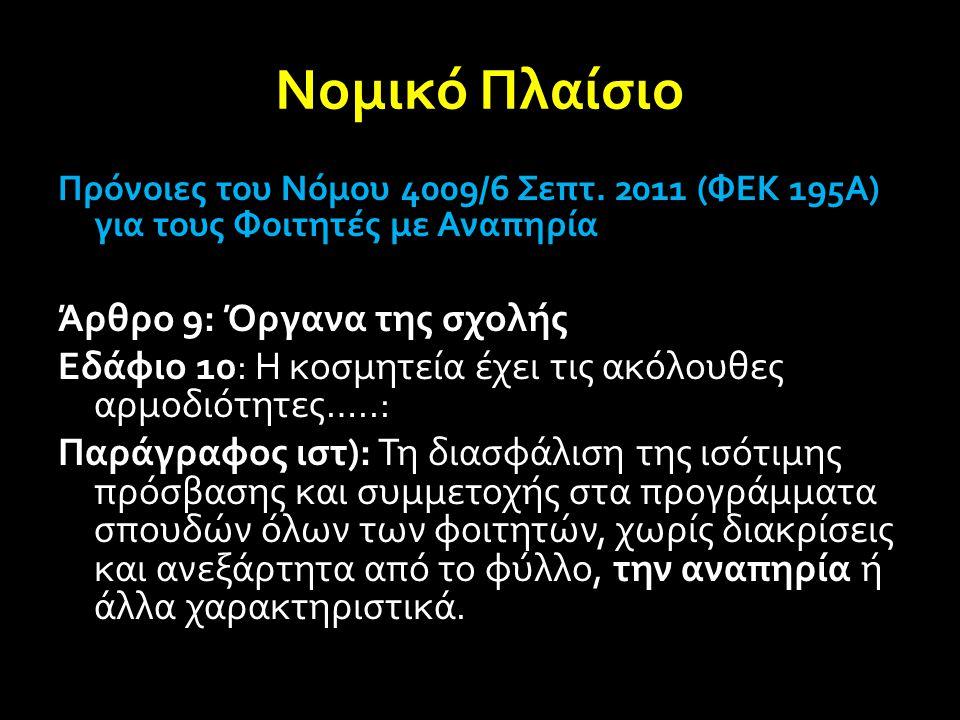 Νομικό Πλαίσιο Σύνταγμα της Ελλάδος, άρθρο 5 Α (2) : «Καθένας έχει δικαίωμα συμμετοχής στην Κοινωνία της Πληροφορίας. Η διευκόλυνση της πρόσβασης στις
