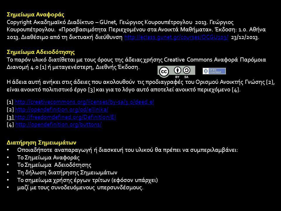 Προσβασιμότητα Περιεχομένου στα Ανοικτά Μαθήματα Γεώργιος Κουρουπέτρογλου koupe@di.uoa.gr Κεντρικό Μητρώο Ελληνικών Ανοικτών Μαθημάτων