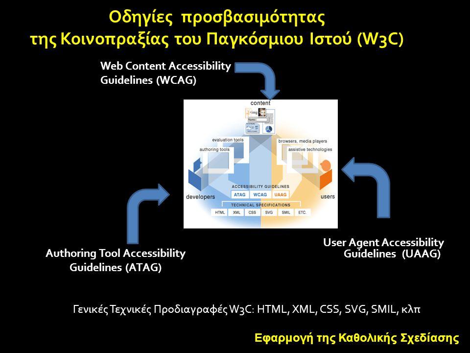Συστατικά του Ιστού στα οποία απευθύνεται η προσβασιμότητα Επαγγελματίες Ιστοσελίδων : σχεδιαστές, συγγραφείς κώδικα, συγγραφείς περιεχομένου – Εργαλε