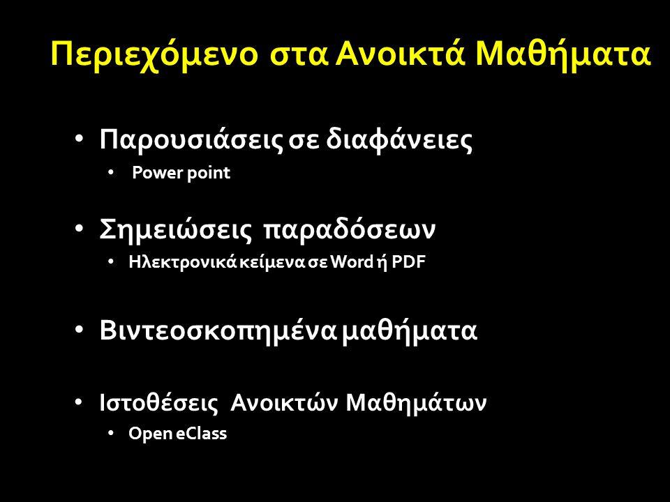 Περιεχόμενο στα Ανοικτά Μαθήματα Παρουσιάσεις σε διαφάνειες Power point Σημειώσεις παραδόσεων Ηλεκτρονικά κείμενα σε Word ή PDF Βιντεοσκοπημένα μαθήματα Ιστοθέσεις Ανοικτών Μαθημάτων Open eClass