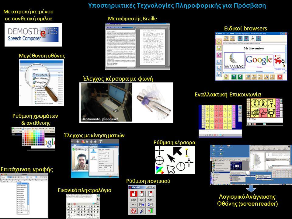 Υποστηρικτικές Τεχνολογίες Πληροφορικής για Πρόσβαση σε στο Περιεχόμενο Μαθημάτων