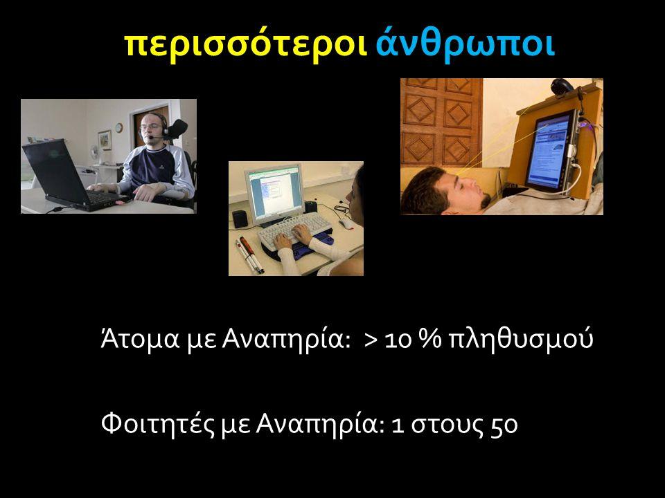 Νομικό Πλαίσιο Σύνταγμα της Ελλάδος, άρθρο 5 Α (2) : «Καθένας έχει δικαίωμα συμμετοχής στην Κοινωνία της Πληροφορίας.