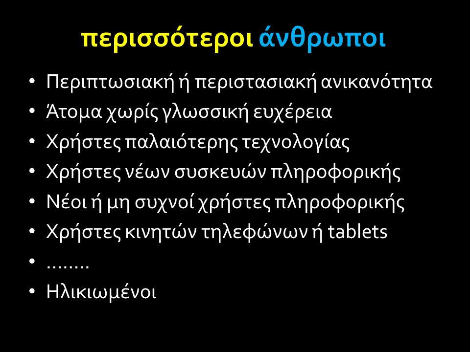 περισσότεροι άνθρωποι Περιπτωσιακή ή περιστασιακή ανικανότητα Άτομα χωρίς γλωσσική ευχέρεια Χρήστες παλαιότερης τεχνολογίας Χρήστες νέων συσκευών πληροφορικής Νέοι ή μη συχνοί χρήστες πληροφορικής Χρήστες κινητών τηλεφώνων ή tablets ……..