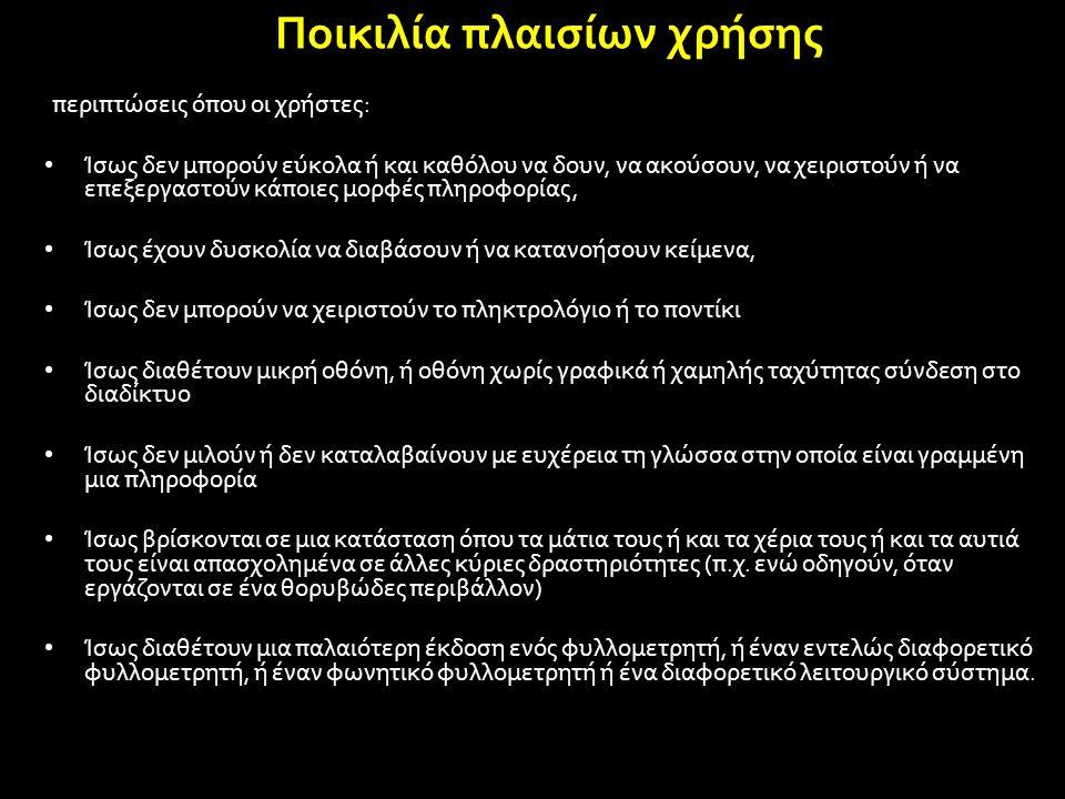 Παραδείγματα εφαρμογής καθολικής σχεδίασης Λειτουργικά συστήματα: – MS-Windows – Linux – OS – Android.........