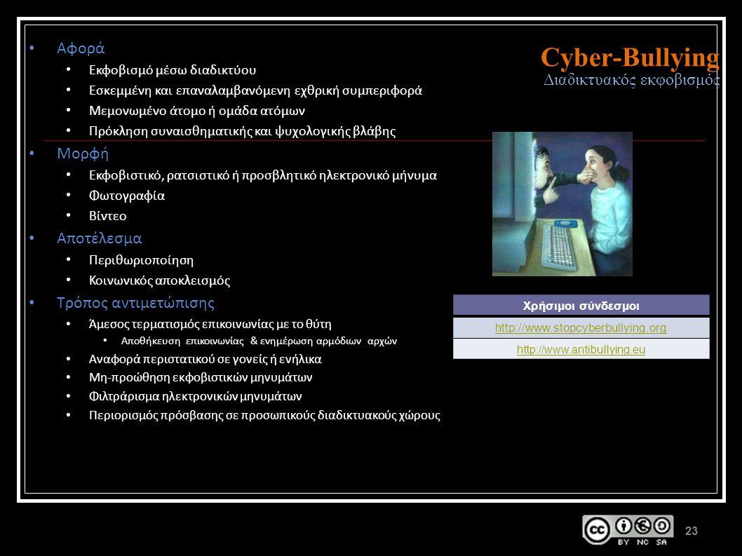 Cyber-Bullying Διαδικτυακός εκφοβισμός 23 Αφορά Εκφοβισμό μέσω διαδικτύου Εσκεμμένη και επαναλαμβανόμενη εχθρική συμπεριφορά Μεμονωμένο άτομο ή ομάδα ατόμων Πρόκληση συναισθηματικής και ψυχολογικής βλάβης Μορφή Εκφοβιστικό, ρατσιστικό ή προσβλητικό ηλεκτρονικό μήνυμα Φωτογραφία Βίντεο Αποτέλεσμα Περιθωριοποίηση Κοινωνικός αποκλεισμός Τρόπος αντιμετώπισης Άμεσος τερματισμός επικοινωνίας με το θύτη Αποθήκευση επικοινωνίας & ενημέρωση αρμόδιων αρχών Αναφορά περιστατικού σε γονείς ή ενήλικα Μη-προώθηση εκφοβιστικών μηνυμάτων Φιλτράρισμα ηλεκτρονικών μηνυμάτων Περιορισμός πρόσβασης σε προσωπικούς διαδικτυακούς χώρους Χρήσιμοι σύνδεσμοι http://www.stopcyberbullying.org http://www.antibullying.eu