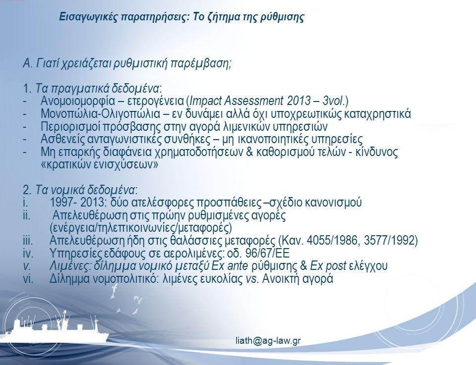 liath@ag-law.gr Εισαγωγικές παρατηρήσεις: Το ζήτημα της ρύθμισης Α.
