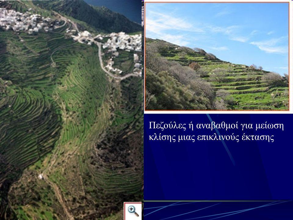 Πεζούλες ή αναβαθμοί για μείωση κλίσης μιας επικλινούς έκτασης