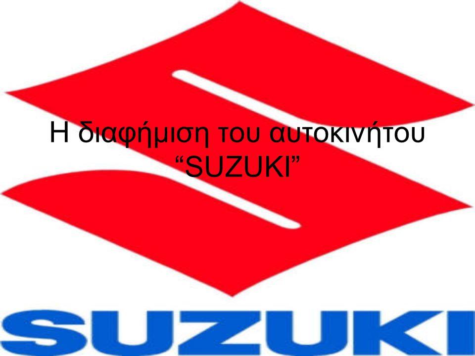 Ποιο προϊόν διαφημίζει; Το προϊόν που διαφημίζει η διαφήμιση για την οποία γίνεται λόγος στην εργασία μου, είναι ένα τζιπ της εταιρίας SUZUKI .