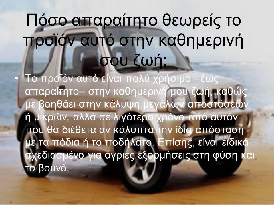 Ποιες ανάγκες μπορεί να σου ικανοποιήσει; Ένα αυτοκίνητο SUZUKI JIMNY μπορεί να μου ικανοποιήσει τις ανάγκες για γρήγορη μεταφορά από το ένα μέρος στο άλλο.