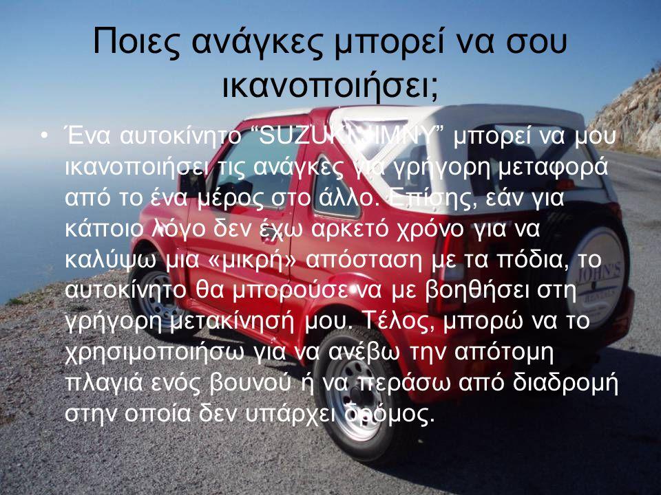 Τι προβλήματα σου δημιουργεί η έλλειψή του; Εάν δεν κατέχω αυτό το αυτοκίνητο, η μεταφορά μου θα είναι πιο δύσκολη –έως αδύνατη– για μεγάλες και δύσβατες αποστάσεις.