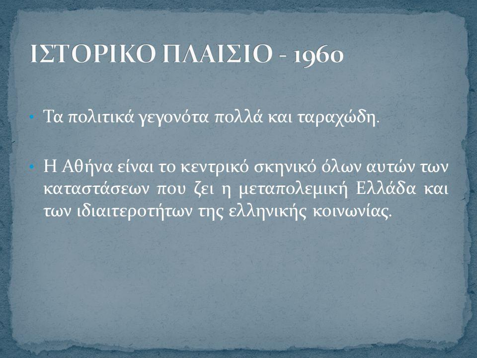 Αρχές της δεκαετίας του 1950: οι δρόμοι της Αθήνας, με το λαμπρό φως της Αττικής, γίνονται εξαιρετικά κατάλληλο ντεκόρ για τα εξωτερικά γυρίσματα των ταινιών.