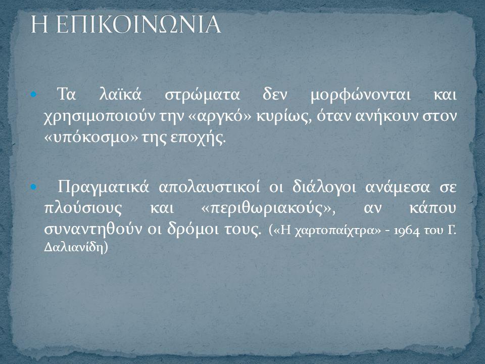 Τα λαϊκά στρώματα δεν μορφώνονται και χρησιμοποιούν την «αργκό» κυρίως, όταν ανήκουν στον «υπόκοσμο» της εποχής.