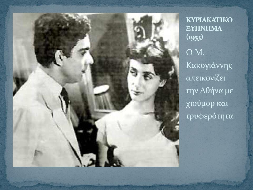 Ο Μ. Κακογιάννης απεικονίζει την Αθήνα με χιούμορ και τρυφερότητα.