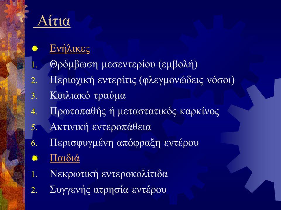 Αίτια  Ενήλικες 1.Θρόμβωση μεσεντερίου (εμβολή) 2.