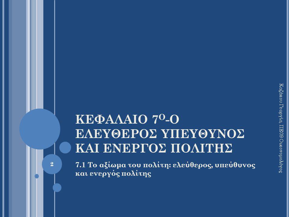 Περικλής «Τον μηδέν τώνδε μετέχοντα, ουκ απράγμονα, αλλά αχρείον νομίζομεν» 3 Καζάκου Γεωργία, ΠΕ09 Οικονομολόγος 7.1 Τ Ο ΑΞΙΩΜΑ ΤΟΥ ΠΟΛΙΤΗ : ΕΛΕΥΘΕΡΟΣ, ΥΠΕΥΘΥΝΟΣ ΚΑΙ ΕΝΕΡΓΟΣ ΠΟΛΙΤΗΣ 1/10