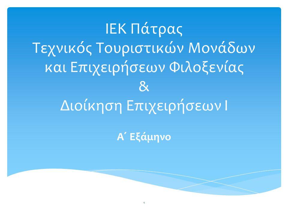 ΙΕΚ Πάτρας Τεχνικός Τουριστικών Μονάδων και Επιχειρήσεων Φιλοξενίας & Διοίκηση Επιχειρήσεων Ι Α΄ Εξάμηνο 1