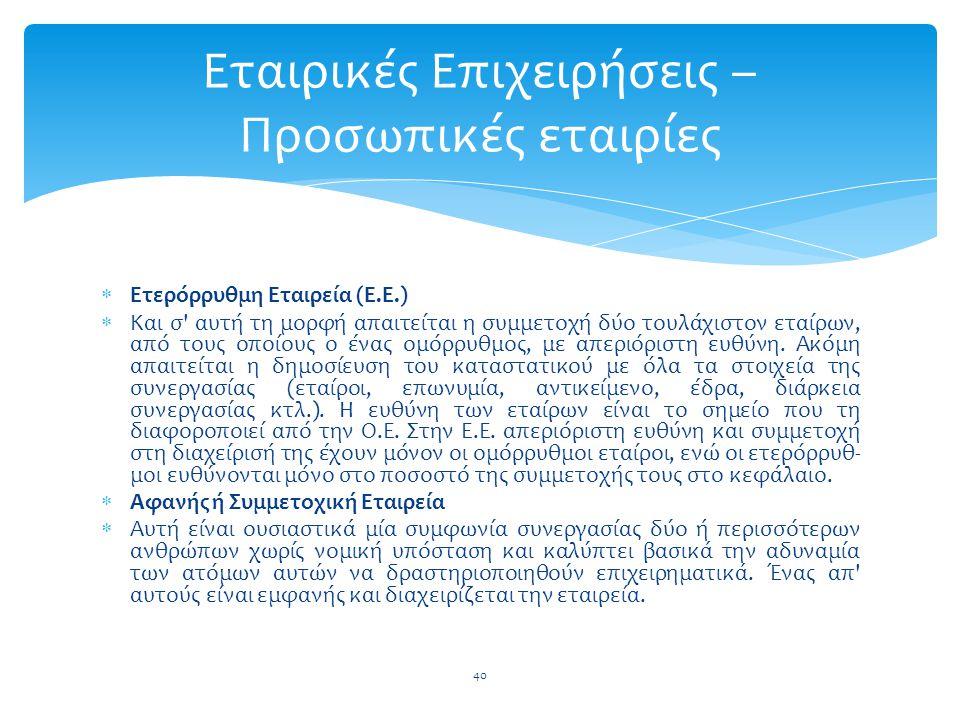  Ετερόρρυθμη Εταιρεία (Ε.Ε.)  Και σ' αυτή τη μορφή απαιτείται η συμμετοχή δύο τουλάχιστον εταίρων, από τους οποίους ο ένας ομόρρυθμος, με απεριόριστ
