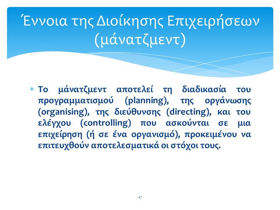  Tο μάνατζμεντ αποτελεί τη διαδικασία του προγραμματισμού (planning), της οργάνωσης (organising), της διεύθυνσης (directing), και του ελέγχου (contro