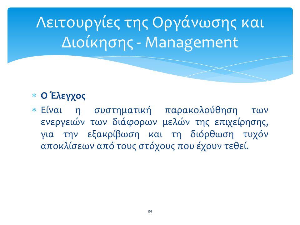  Ο Έλεγχος  Είναι η συστηματική παρακολούθηση των ενεργειών των διάφορων μελών της επιχείρησης, για την εξακρίβωση και τη διόρθωση τυχόν αποκλίσεων