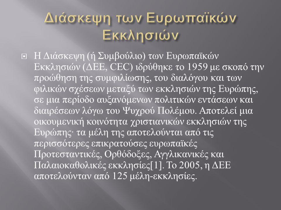 Η Διάσκεψη ( ή Συμβούλιο ) των Ευρωπαϊκών Εκκλησιών ( ΔΕΕ, CEC) ιδρύθηκε το 1959 με σκοπό την προώθηση της συμφιλίωσης, του διαλόγου και των φιλικών σχέσεων μεταξύ των εκκλησιών της Ευρώπης, σε μια περίοδο αυξανόμενων πολιτικών εντάσεων και διαιρέσεων λόγω του Ψυχρού Πολέμου.