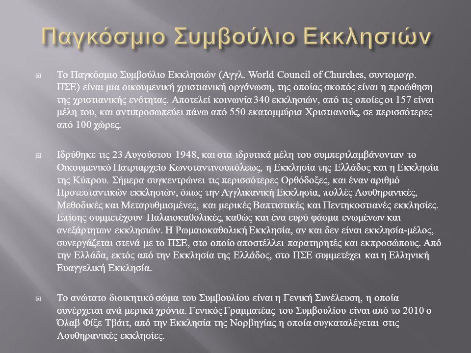  Το Παγκόσμιο Συμβούλιο Εκκλησιών ( Αγγλ. World Council of Churches, συντομογρ.
