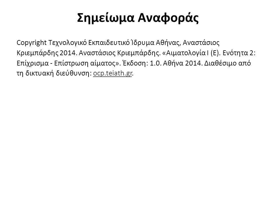 Σημείωμα Αναφοράς Copyright Τεχνολογικό Εκπαιδευτικό Ίδρυμα Αθήνας, Αναστάσιος Κριεμπάρδης 2014. Αναστάσιος Κριεμπάρδης. «Αιματολογία Ι (Ε). Ενότητα 2